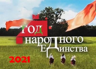 http://год-народного-единства
